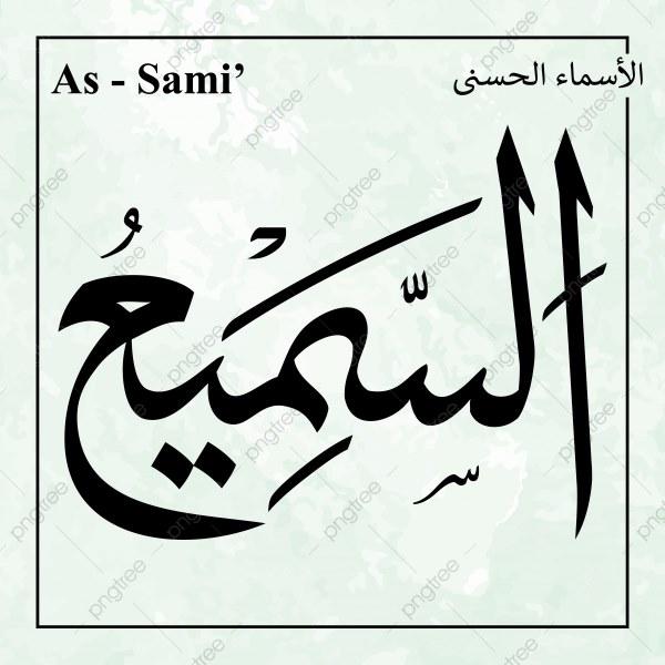 pngtree-al-sami-asmaul-husna-arabic-caligraphy-vector-png-image_4983260.jpg