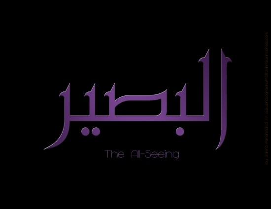 al-basir.jpg