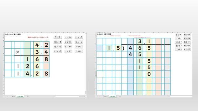 小学校5年生算数小数のかけ算わり算の筆算